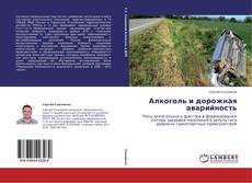 Алкоголь и дорожная аварийность kitap kapağı