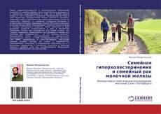 Copertina di Семейная гиперхолестеринемия и семейный рак молочной железы