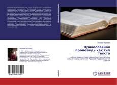 Bookcover of Православная проповедь как тип текста