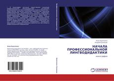 Обложка НАЧАЛА ПРОФЕССИОНАЛЬНОЙ ЛИНГВОДИДАКТИКИ