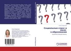 Bookcover of Социальные спрос и заказ     в образовании