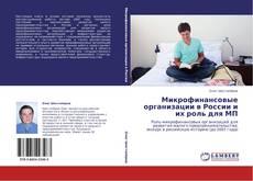 Обложка Микрофинансовые организации в России и их роль для МП