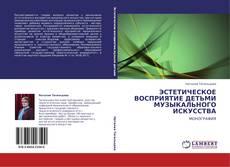 Bookcover of ЭСТЕТИЧЕСКОЕ ВОСПРИЯТИЕ ДЕТЬМИ МУЗЫКАЛЬНОГО ИСКУССТВА