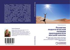 Bookcover of Развитие педагогической позиции преподавателя высшей школы
