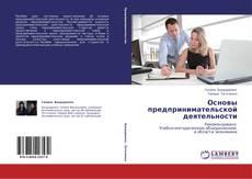 Обложка Основы предпринимательской деятельности