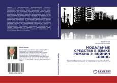 Bookcover of МОДАЛЬНЫЕ СРЕДСТВА  В ЯЗЫКЕ РОМАНА Э. ВОЙНИЧ «ОВОД»