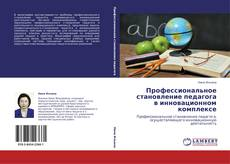 Bookcover of Профессиональное становление педагога в инновационном комплексе