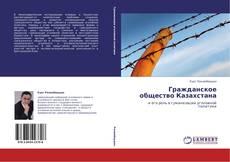 Обложка Гражданское общество Казахстана