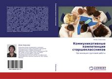 Bookcover of Коммуникативные компетенции старшеклассников