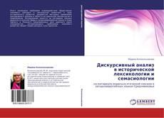 Обложка Дискурсивный анализ в исторической лексикологии и семасиологии