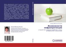 Возможности нефропротекции kitap kapağı