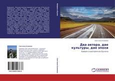 Bookcover of Два автора, две культуры, две эпохи