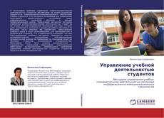 Bookcover of Управление учебной деятельностью студентов
