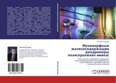 Buchcover von Мезоморфные железосодержащие дендримеры поли(пропилен имина)