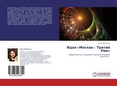 Buchcover von Идея «Москва – Третий Рим»