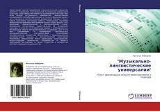 """Bookcover of """"Музыкально-лингвистические универсалии"""""""