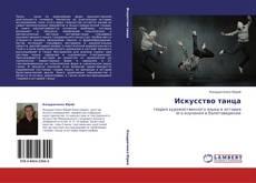 Bookcover of Искусство танца