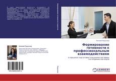 Borítókép a  Формирование готовности к профессиональным взаимодействиям - hoz