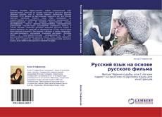Bookcover of Русский язык на основе русского фильма