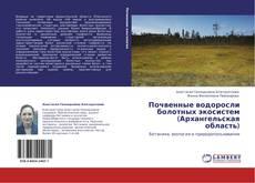 Почвенные водоросли болотных экосистем (Архангельская область) kitap kapağı