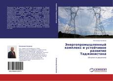 Buchcover von Энергопромышленный комплекс и устойчивое развитие Таджикистана