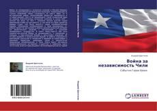 Обложка Война за независимость Чили