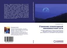 Bookcover of Строение планетарной линеаментной сети