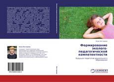Формирование эколого-педагогической компетентности kitap kapağı