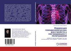 Обложка Коррекция гемодинамических расстройств у пострадавших с политравмой