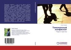 Bookcover of Таможенный конфискат