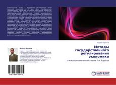 Bookcover of Методы государственного регулирования экономики