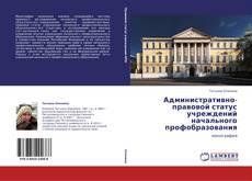 Bookcover of Административно-правовой статус учреждений начального профобразования