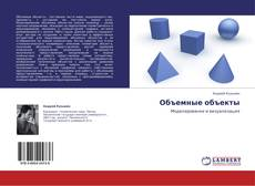 Bookcover of Объемные объекты