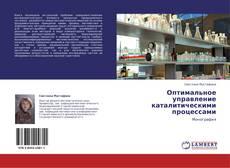 Bookcover of Оптимальное управление каталитическими процессами