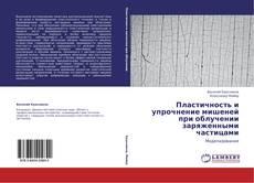 Portada del libro de Пластичность и упрочнение мишеней при облучении заряженными частицами