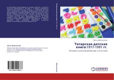 Couverture de Татарская детская книга:1917-1991 гг.
