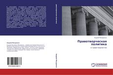 Bookcover of Правотворческая политика