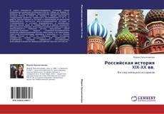 Portada del libro de Российская история XIX-XX вв.