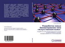 Buchcover von Разработка новых биоматериалов типа «искусственная кожа».