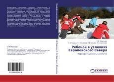 Bookcover of Ребенок в условиях Европейского Севера