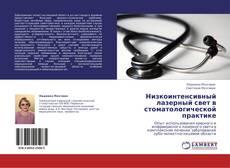 Bookcover of Низкоинтенсивный лазерный свет в стоматологической практике