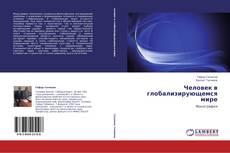 Bookcover of Человек в глобализирующемся мире