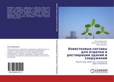 Bookcover of Известковые составы для отделки и реставрации зданий и сооружений
