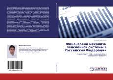 Borítókép a  Финансовый механизм пенсионной системы в Российской Федерации - hoz