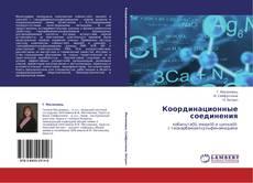 Bookcover of Координационные соединения
