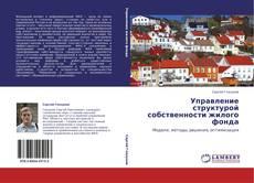 Bookcover of Управление структурой собственности жилого фонда