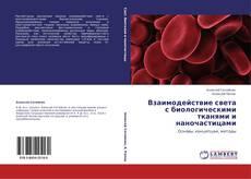 Borítókép a  Взаимодействие света с биологическими тканями и наночастицами - hoz