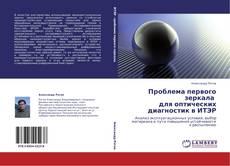Couverture de Проблема первого зеркала для оптических диагностик в ИТЭР