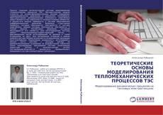 Copertina di ТЕОРЕТИЧЕСКИЕ ОСНОВЫ МОДЕЛИРОВАНИЯ ТЕПЛОМЕХАНИЧЕСКИХ ПРОЦЕССОВ ТЭС
