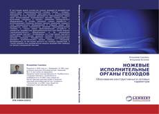 Bookcover of НОЖЕВЫЕ ИСПОЛНИТЕЛЬНЫЕ ОРГАНЫ ГЕОХОДОВ